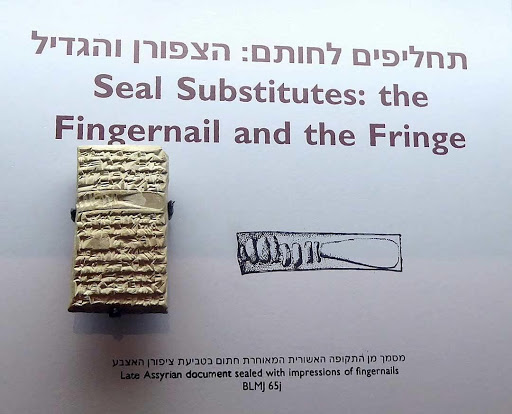 A Late Assyrian example of fingernail marks on display at the Bible Land Museum in Jerusalem